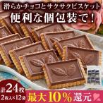 バレンタイン valentine チョコ 2021 ミルクチョコビスケット チョコレート  プレゼント ギフト 贈り物 プチギフト  大容量 個包装  7日前後でお届け