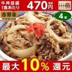 吉野家 牛丼の具(7,000円(税抜)以上で送料無料)