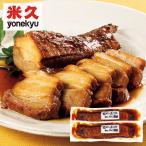 【よりどり対象商品】豚肉の和醤煮込み ※よりどり対象商品は、3点でのご注文をお願いします。 (5,000円(税抜)以上で送料無料)