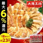 ショッピング餃子 餃子(送料無料)(ネット限定)大阪王将よくばり餃子セット 100個+50個