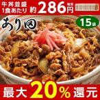 あり田 牛丼の具 15袋 冷凍 135g×15袋 1食あたり約286円(税抜)(7,000円(税抜)以上で送料無料)