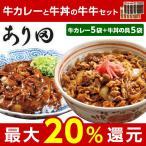あり田 牛牛セット 冷凍 牛カレー 牛丼の具(7,000円(税抜)以上で送料無料)
