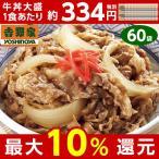 吉野家 大盛 牛丼 冷凍 175g×60袋  人気 1食あたり 約334円 税抜