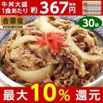 吉野家 大盛 牛丼 冷凍 175g×30袋 送料無料 人気 1食あたり約367円税別
