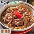 あり田 牛丼の具 冷凍 135g×6袋 人気