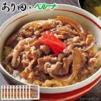 あり田 牛丼 の具 冷凍 惣菜 お弁当 まごころ 牛丼の具 10食