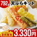 食品 冷凍食品 おかず 天ぷらキット