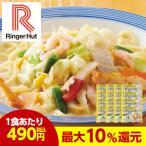 食品 冷凍食品 おかず 惣菜 リンガーハット 長崎ちゃんぽん 16食
