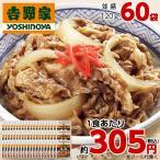 吉野家 牛丼 の具 冷凍120g×60袋 並盛 惣菜 お弁当