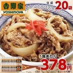 吉野家 牛丼 の具 冷凍120g×20袋 並盛 惣菜 お弁当