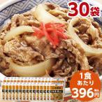 吉野家 大盛 牛丼 の具 冷凍 160g×30袋 人気 簡単 便利 お手軽 ストック 惣菜 おかず