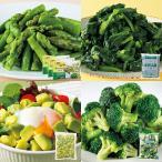 食品 冷凍食品 おかず 人気の冷凍野菜セット