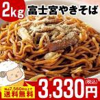 食品 冷凍食品 おかず 富士宮やきそば