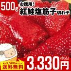 食品 冷凍食品 おかず お徳用!紅鮭塩筋子(切れ子)