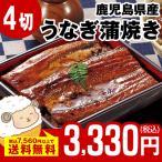 食品 鰻 うなぎ 鹿児島県産うなぎ 蒲焼き 4切
