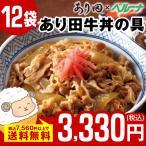 あり田 牛丼 の具 冷凍 惣菜 お弁当 まごころ 牛丼の具 12袋