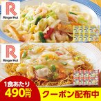 リンガーハット 長崎ちゃんぽん 長崎皿うどん 16食