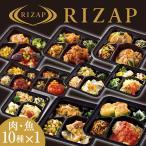 クーポン配布中 RIZAP 監修 食品 お弁当 おかずセット 冷凍弁当 ライザップ サポート ミール 魚の主菜 肉の主菜 10食 セット