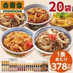 吉野家 5種  20袋 大人気 セット 送料無料 牛丼 豚丼 親子丼 焼肉丼 お弁当 お惣菜 食品 冷凍食品