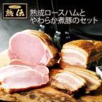 お歳暮 御歳暮 ギフト 贈り物 送料無料 肉 ハム 熟伝 熟成ロースハム やわらか煮豚 セット