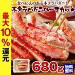 かに カニ 蟹 たらば タラバ 本 タラバガニ ハーフカット 半 むき身 680g カニ鍋 天ぷら お歳暮 プレゼント ギフト 贈り物 送料無料