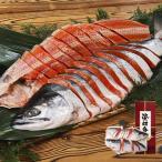 お歳暮 御歳暮 ギフト 贈り物 送料無料 魚介 海鮮 魚 鮭 塩紅鮭 姿切身 1尾 1.8kg