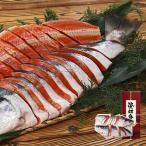 お歳暮 御歳暮 ギフト 贈り物 送料無料 魚介 海鮮 魚 鮭 塩紅鮭 姿切身 1尾 1.2kg 無頭