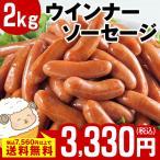 冷凍 ウインナーソーセージ 2kg