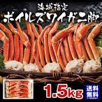 かに カニ 蟹 ズワイ ずわい 海域指定 ボイル ズワイガニ 脚 1.5kg カニ鍋 焼ガニ お歳暮 プレゼント ギフト 贈り物 送料無料