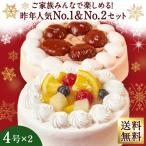 クリスマス ケーキ 2021 予約 カコット cacotto クリスマス 2種 ケーキ セット 4号 直径12cm前後 12月20日-23日お届け