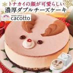 クリスマス ケーキ 2021 予約 カコット cacotto トナカイ 濃厚 ダブル チーズケーキ 5号 直径15cm前後 12月20日-23日お届け