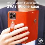 iPhoneX iPhone8 iPhone7 iPhone6s スマホ ケース 手帳型 栃木レザー ケース アイフォン 本革 レザー