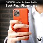 iPhone12 iPhone12ProMax 12mini iPhone11Pro iPhoneSE 11 XR iphone8 7 栃木レザー スマホ ケース 本革 バンカーリング アイフォン メンズ レディース