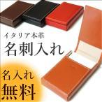 【名入れ刻印無料】名刺入れ メンズ レディース カードケース ブランド 整理 名刺管理 おしゃれ 本革 レザー ビジネス