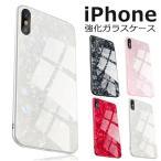 iPhone se2 ケース シェル iPhone11 ガラスケース おしゃれ iPhone11ProMAX カバー iPhone 11 Pro 耐衝撃 iPhoneXS max 背面 iPhoneXR キラキラ iPhonex iPhone8