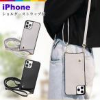 iPhone13ケース ストラップ付き レザー ショルダーストラップ iPhone12 スマホケース iPhone SE XR iPhone8 肩掛けXS Pro Max おしゃれ 韓国