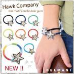 ブレスレット ヘアゴム Hawk company ホークカンパニー 星形コンチョヘアゴム6130 レディース メンズ (DM便 ネコポス対応)