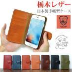 iPhone5S/SE iPhone6S/6 ケース 手帳型 栃木レザー iPhoneケース本革 『Bell Leather Craft』【クロネコDM便・ネコポス対応】