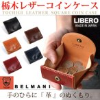 コインケース 小銭入れ 馬蹄型 革 レザー LIBERO リベロ 日本製 栃木レザー