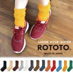 ROTOTO ロトト 靴下 メンズ レディース 『ルーズパイルソックスR1014』 冷え取り靴下 あったかい 暖かい 防寒 ソックス 男性用 女性用 日本製 ブランド ギフト