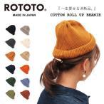 帽子 ニット帽 メンズ レディース ROTOTO ロトト コットンロールアップビーニー R5021