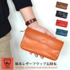 財布 栃木レザーフラップ長財布 メンズ レディース 日本製