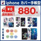iphone8 ケース iphone7 ケース iphoneX ケース iphone6+ カバー 手帳型ケース マグネット式  横置きスタンド 耐衝撃 おしゃれ ポイント消化