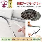 すき間テープ 防水 防音 ドア 毛付きタイプ ブラウン 隙間 ふさぐ 防寒 防虫 対策 窓やドアに