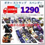 ショッピングギター ストラップ ギター ストラップ ギターサスペンダー  ギター ベース アコギ 用 ストラップ