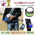 ペットバッグ ペットキャリーバッグ ペットリュック 猫用 犬用 リュック 抱っこ バッグ  pet bag 肩掛け アウトドア  散歩 お出かけ  斜めがけ 携帯しやすい