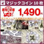 手品用品 手品グッズ 手品 アイテム マジック コイン 10枚セット 薄型 直径3.8cm ステージ 小道具