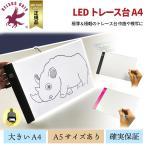 LED トレース台 A4サイズ 極軽 極薄 4mm 無段階調節 製図 マンガ スケッチ デッサン イラスト 送料無料