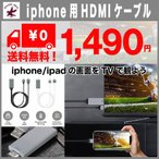 iPhone HDMI 変換ケーブル アイフォン用hdmi テレビ接続ケーブル Digital AVアダプタ iPhone ビデオ 映像 写真 YouTube TV出力 設定不要 送料無料