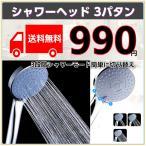 シャワーヘッド 節水 水圧強い 3段階シャワーモード 水量調節 簡単切り替え 極細水流 国際汎用基準G1/2 取り付け簡単  送料無料